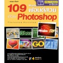 ซีดี 109 Workshop Photoshop